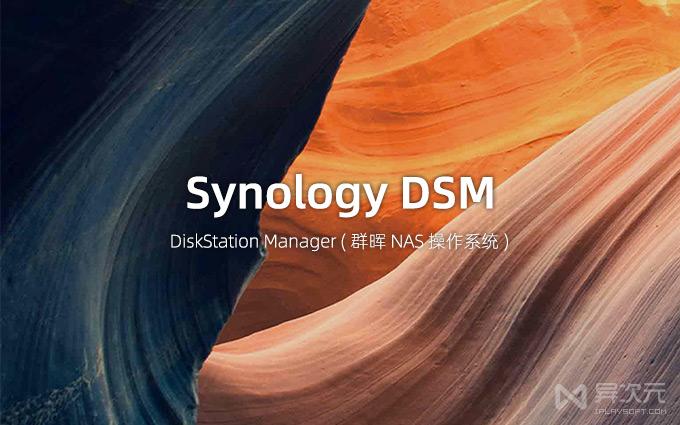 群晖 DSM 系统