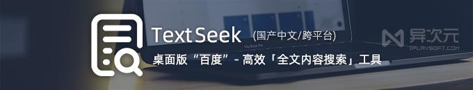 TextSeek - 桌面全文搜索引擎工具,像百度一样搜索硬盘文件内容 (Win / Mac)