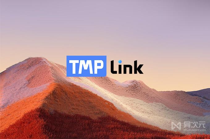 钛盘 TMP.link 临时分享网盘