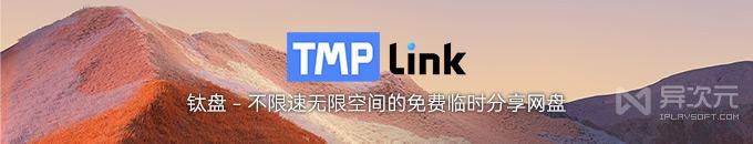 钛盘 TMP.link - 不限速无限空间临时分享网盘 (免客户端/支持CURL命令行上传下载)