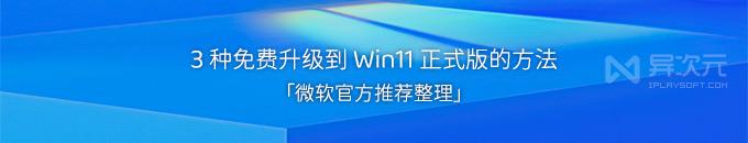 3 种免费升级安装 Windows 11 正式版方法教程 / 制作 U 盘启动盘 (微软官方工具)