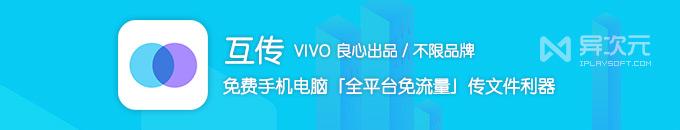 VIVO 互传 - 良心免费的手机电脑文件传输工具利器 (免流量 / 全平台 / 投屏)