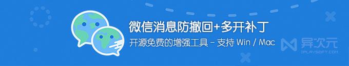 电脑微信 / QQ 消息防撤回插件与多开补丁 - 两款开源免费的聊天增强外挂 (Win/Mac)
