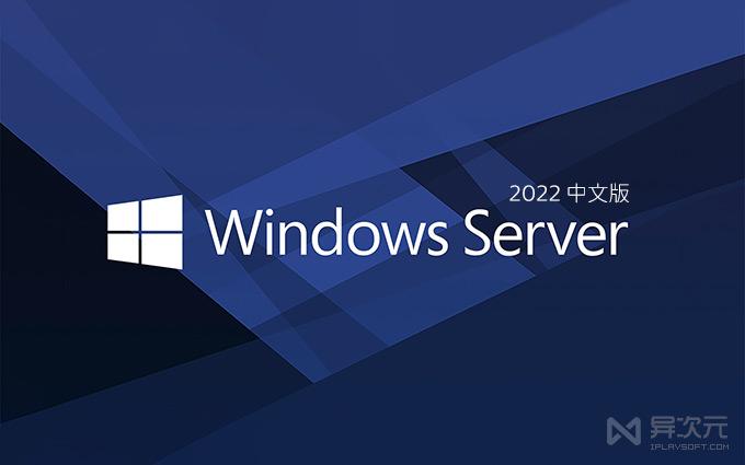 Windows Server 2022 LTSC 正式版官方原版镜像