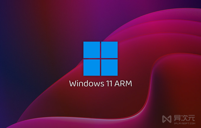 Windows 11 ARM 官方镜像 ISO