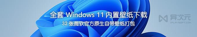 微软 Windows 11 全套内置自带壁纸打包下载 - Win11 官方默认原生 4K 高清壁纸图片
