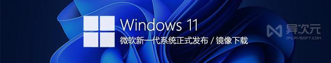 Windows 11 最新系统 ISO 镜像下载 - 全新界面/可运行安卓应用/免费升级 (阿里云网盘地址)