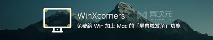 WinXcorners - 免费给 Win10 加上仿 Mac 屏幕触发角功能 (鼠标移到桌面四角执行操作)
