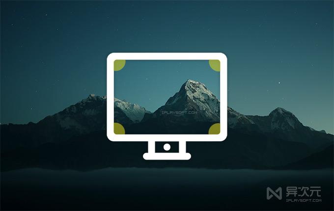 WinXcorners 屏幕触发角软件
