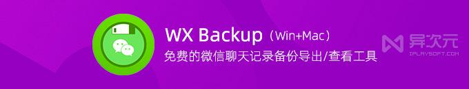 WX Backup - 免费微信聊天记录备份导出与查看工具 (可提取图片/视频/语音)