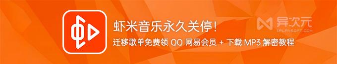 免费领取网易云 QQ 音乐会员!虾米迁移歌单方法 + 下载音乐 .xm 格式解密 MP3 教程