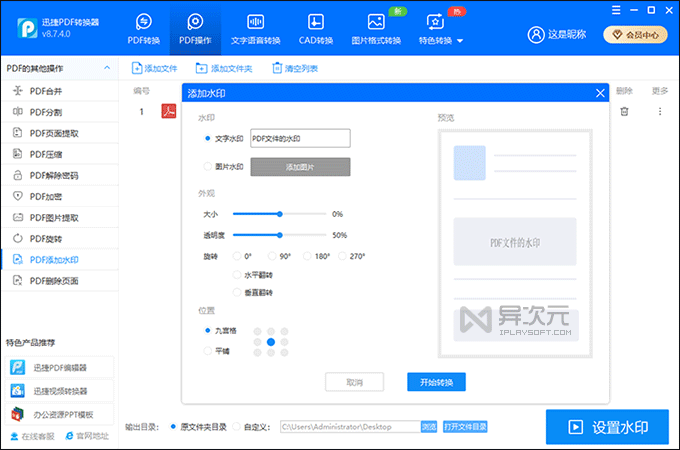 PDF 操作