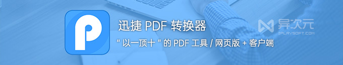 迅捷 PDF 转换器 - 功能齐全的免费 PDF 在线工具 (格式转换/合并/分割)