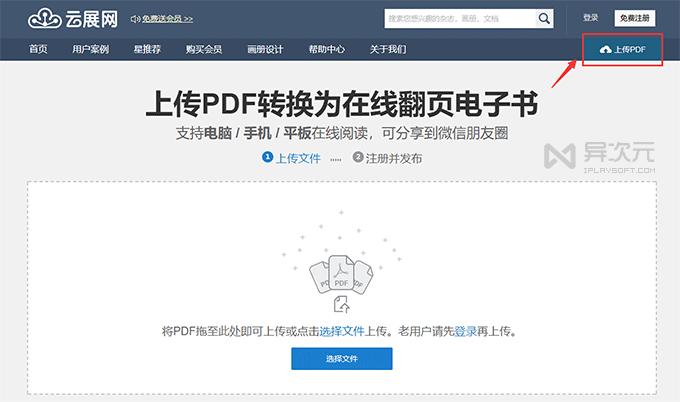上传 PDF 文档制作电子书